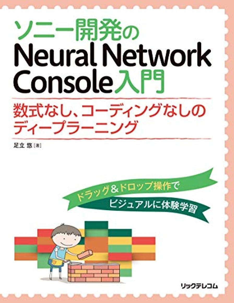 トラフ山岳ガムソニー開発のNeural Network Console入門 ―数式なし、コーディングなしのディープラーニング