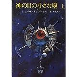 神の目の小さな塵 (上) (創元SF文庫)