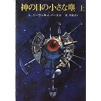 Amazon.co.jp: ラリー・ニーヴン...
