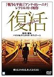 復活 [DVD]