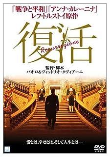 復活(2001)
