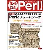 まるごとPerl! Vol.1