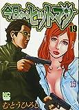 今日からヒットマン 19 (ニチブンコミックス)