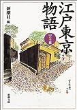 江戸東京物語 山の手篇 (新潮文庫)