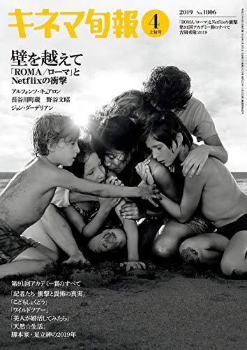 キネマ旬報 2019年4月上旬号 No.1806