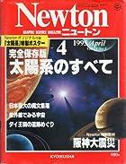 Newton 1995年4月号 (完全保存版太陽系のすべて)