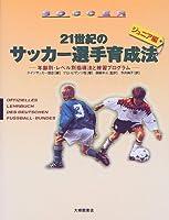 21世紀のサッカー選手育成法「ジュニア編」―年齢別・レベル別指導法と練習プログラム
