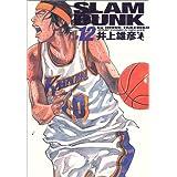 SLAM DUNK 完全版 12 (ジャンプコミックス デラックス)