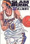 SLAM DUNK 完全版 12 (ジャンプ・コミックスデラックス)
