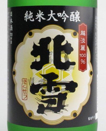 北雪酒造『北雪純米大吟醸越淡麗』