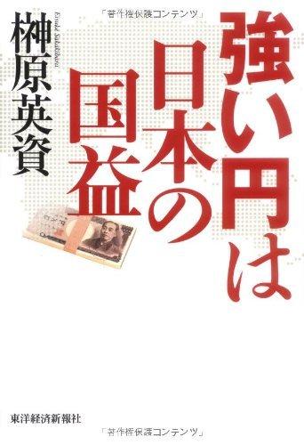 強い円は日本の国益 | 榊原 英資...