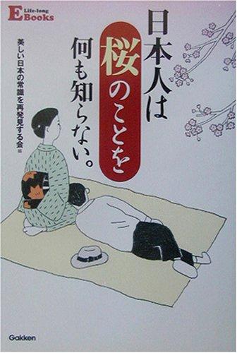 日本人は桜のことを何も知らない。 (E Life‐long Books)の詳細を見る