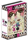 AKB48 ネ申テレビ シーズン6 [DVD]の画像