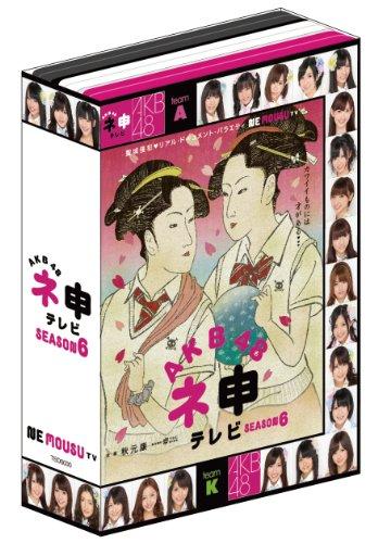 AKB48 ネ申テレビ シーズン6 [DVD]...