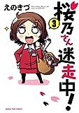 桜乃さん迷走中! 3巻 (まんがタイムコミックス)
