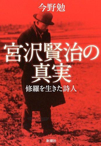 宮沢賢治の真実 : 修羅を生きた詩人 / 今野勉