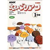 えいごリアン 1学期(2000年度) (語学シリーズ NHK学校放送)