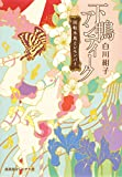 下鴨アンティーク 回転木馬とレモンパイ (集英社オレンジ文庫)