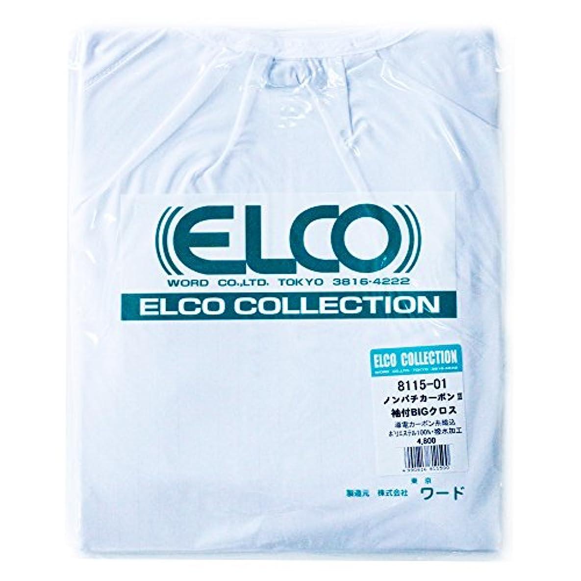 写真を撮るつぼみ文句を言うエルコ ノンパチ カーボンII 袖付BIG クロス ホワイト