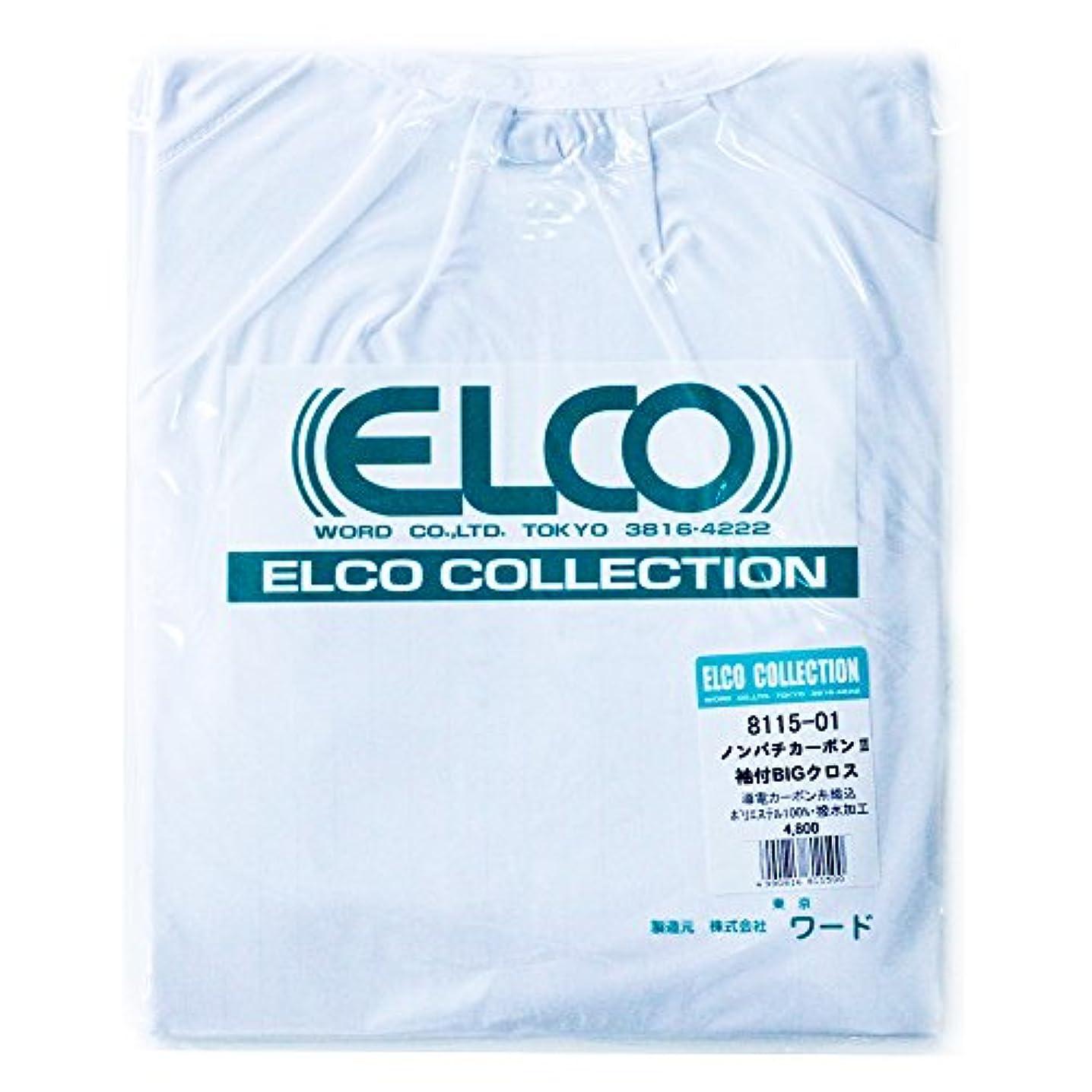 エルコ ノンパチ カーボンII 袖付BIG クロス ホワイト