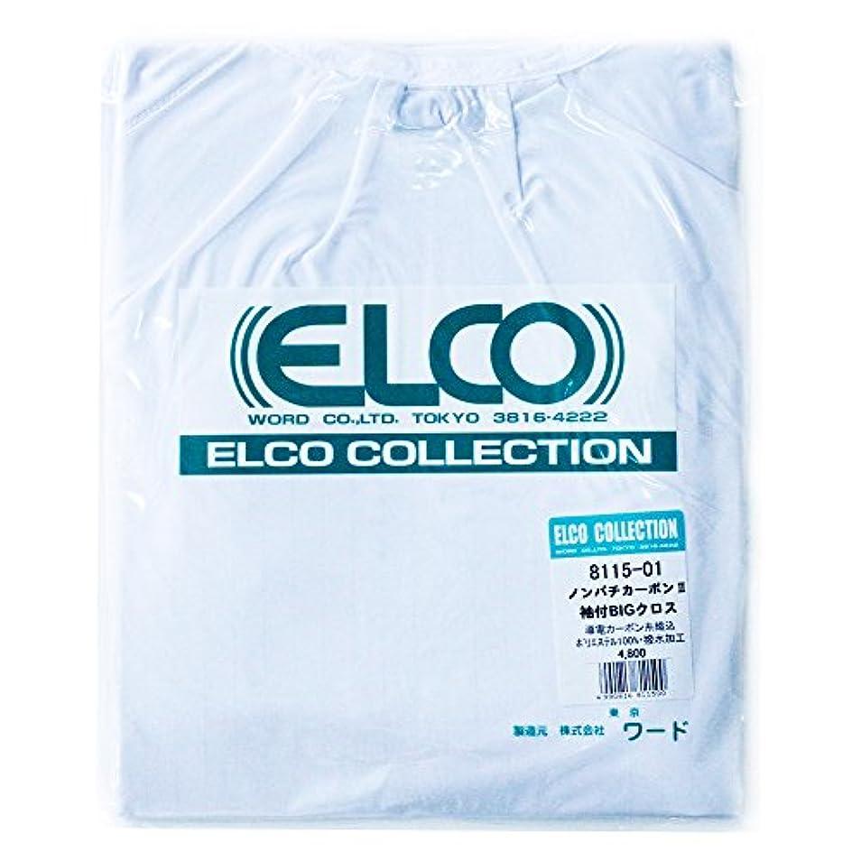 有利稼ぐその結果エルコ ノンパチ カーボンII 袖付BIG クロス ホワイト