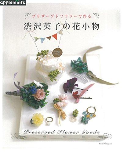 プリザーブドフラワーで作る 渋沢英子の花小物 (アサヒオリジナル)の詳細を見る