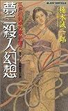 夢二殺人幻想―江戸川乱歩の事件簿〈2〉 (ジョイ・ノベルス)