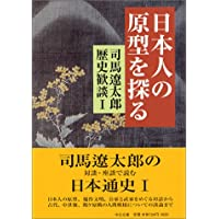 日本人の原型を探る―司馬遼太郎歴史歓談〈1〉 (中公文庫)