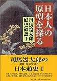 日本人の原型を探る―司馬遼太郎歴史歓談〈1〉 (中公文庫) 画像