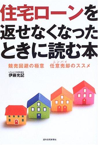 住宅ローンを返せなくなった時に読む本 (QP books)の詳細を見る