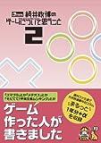 桜井政博のゲームについて思うこと / 桜井 政博 のシリーズ情報を見る