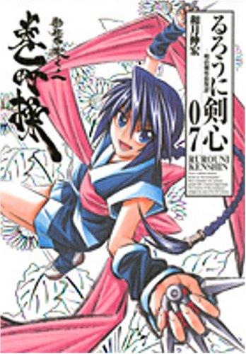 るろうに剣心―明治剣客浪漫譚 (07) (ジャンプ・コミックス)