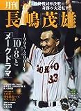 月刊長嶋茂雄 vol.12 「10・8」と「メークドラマ」 (分冊百科シリーズ)