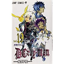 『D.Gray-man』コミック1~最新巻セット