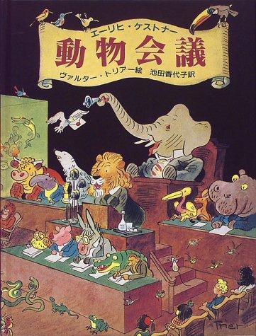 動物会議 (大型絵本)の詳細を見る