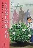 くちなしの花 八月―ヒロシマヤケノハラニナル