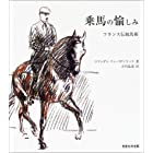 乗馬の愉しみ―フランス伝統馬術