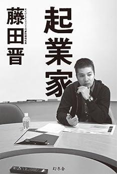 [藤田晋]の起業家