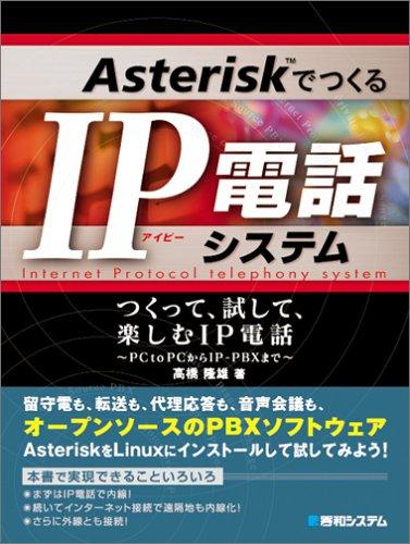 Asterisk(TM)でつくるIP電話システムの詳細を見る