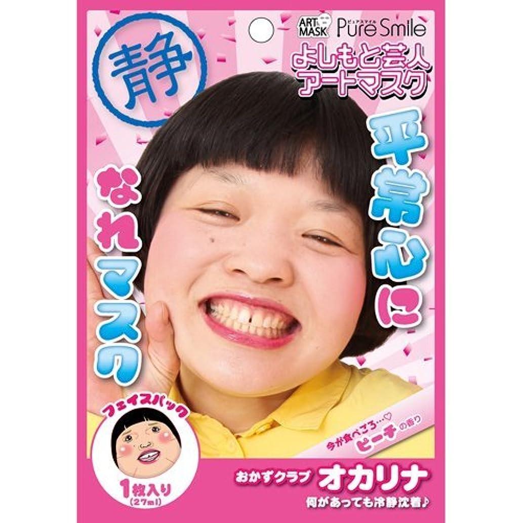 まだ慣習石鹸【ピュアスマイル】『吉本芸人アートマスク』(おかずクラブ オカリナ/ピーチの香り)