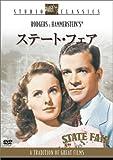 ステート・フェア[DVD]