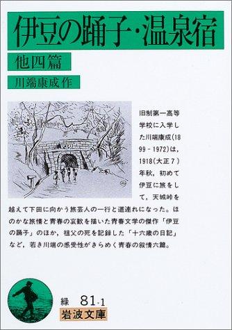 伊豆の踊子・温泉宿 他四篇 (岩波文庫)の詳細を見る