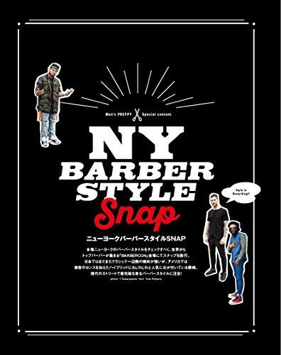 『Men's PREPPY (メンズ プレッピー)2018年 8月号(表紙&インタビュー:中村倫也 特集:西森友弥と、バーバーカルチャー。)』の5枚目の画像
