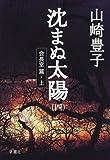 沈まぬ太陽〈4〉会長室篇(上)