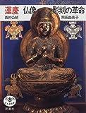 運慶 仏像彫刻の革命 (とんぼの本―やさしい仏像の見方シリーズ)