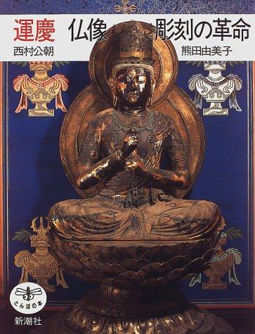 運慶 仏像彫刻の革命 (とんぼの本―やさしい仏像の見方シリーズ)の詳細を見る