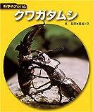 クワガタムシ (科学のアルバム)