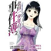 金田一少年の事件簿 20周年記念シリーズ(2) (講談社コミックス)