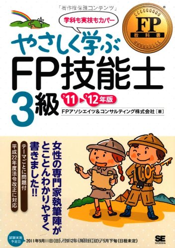 やさしく学ぶFP技能士3級 '11〜'12年版 (FP教科書)