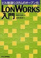 LONWORKS入門―ビル制御システムのオープン化
